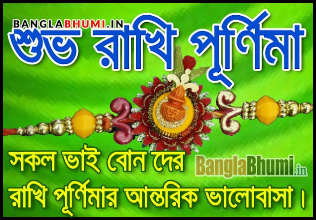 Rakhi Purnima Bengali Fresh Wallpaper Free Download