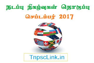 Tnpsc Current Affairs September 2017 (Tamil) - Download PDF