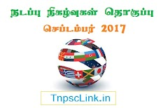 Current Affairs September 2017 for TNPSC  Tamil and English - Updated 26.9.2017
