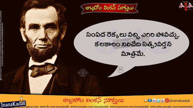 Abraham Lincoln  Life Quotes in Telugu, Abraham Lincoln   Motivational Quotes in Telugu, Abraham Lincoln   Inspiration Quotes in Telugu, Abraham Lincoln   HD Wallpapers, Abraham Lincoln   Images, Abraham Lincoln   Thoughts and Sayings in Telugu, Abraham Lincoln   Photos, Abraham Lincoln  Wallpapers, Abraham Lincoln   Telugu Quotes and Sayings,Telugu Manchi maatalu Images-Nice Telugu Inspiring Life Quotations With Nice Images Awesome Telugu Motivational Messages Online Life Pictures,Abraham Lincoln Telugu Good Reads and Inspirational Sayings Quotes Images,Telugu Manchi maatalu Images-Nice Telugu Inspiring Life Quotations with Nice Images-Awesome Telugu Motivational Messages Online-Life Pictures In Telugu Languages-Fresh Morning Telugu Messages Online-Good Telugu Inspiring Messages And Quotes Pictures-Here Is A Today Inspiring Telugu Quotations with Nice Messages-Good Heart Inspiring Life Quotations Quotes-Images In Telugu Language.