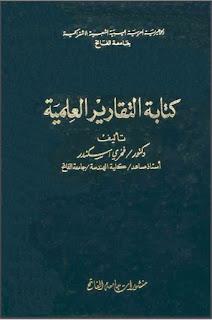 تحميل كتاب كتابة التقارير العلمية - فخري اسكندر