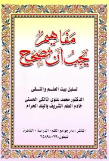 Download Kitab Mafahim Karya Sayyid Muhammad Bin Alawi al-Maliki