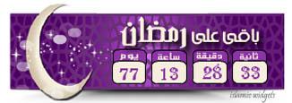 العد التنازلى رمضان