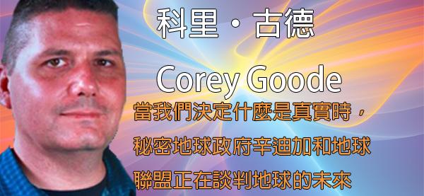 [揭密者][科里古德  Corey Goode]2016年1月14日訊息:當我們決定什麼是真實時,秘密地球政府辛迪加和地球聯盟正在談判地球的未來
