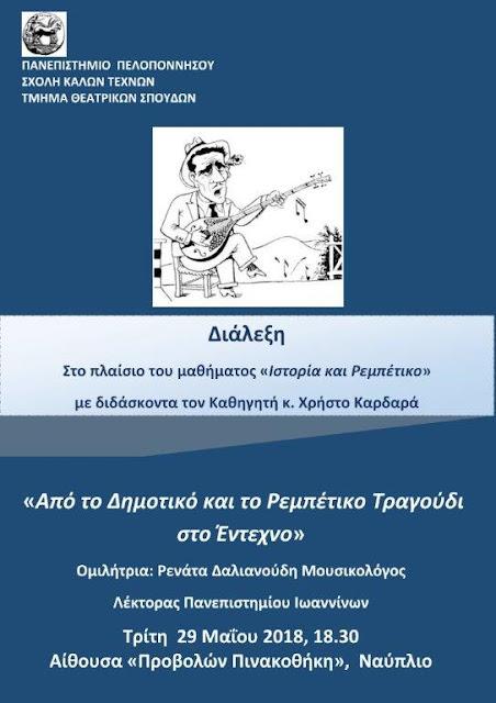 Διάλεξη «Από το Δημοτικό και το Ρεμπέτικο Τραγούδι στο Έντεχνο» στο Ναύπλιο