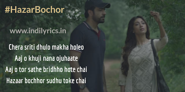 Hazar Bochor | Tritio Adhyay | Abir & Paoli | Lyrics | Quotes | Pics | Images