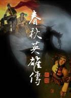 春秋英雄傳繁體中文版+流程攻略+密技下載,令人懷念的即時戰略策略老遊戲!
