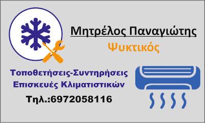 http://www.artemisbc.gr/2018/06/blog-post_7.html