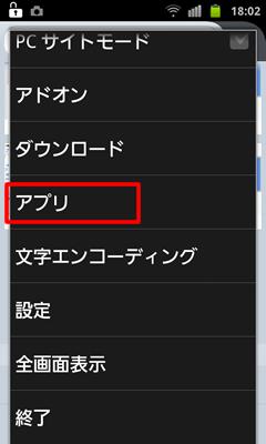 Firefox Marketplaceにβ版からもアクセス出来るようになった -2