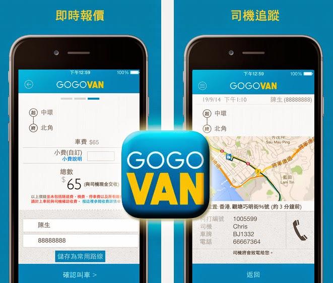 愛瘋日報:最專注的蘋果媒體: GoGoVan - 臺灣第一個機車快遞 iPhone APP