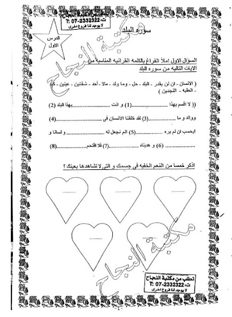 اوراق عمل في التربية الاسلامية للصف الثالث الفصل الثالث 2018-2019