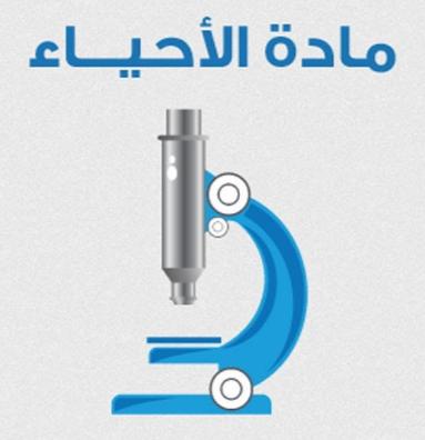 """الاجابه النموذجيه لامتحان """"الاحياء"""" للثانويه العامه وتوزيع الدرجات 21/6/2016"""