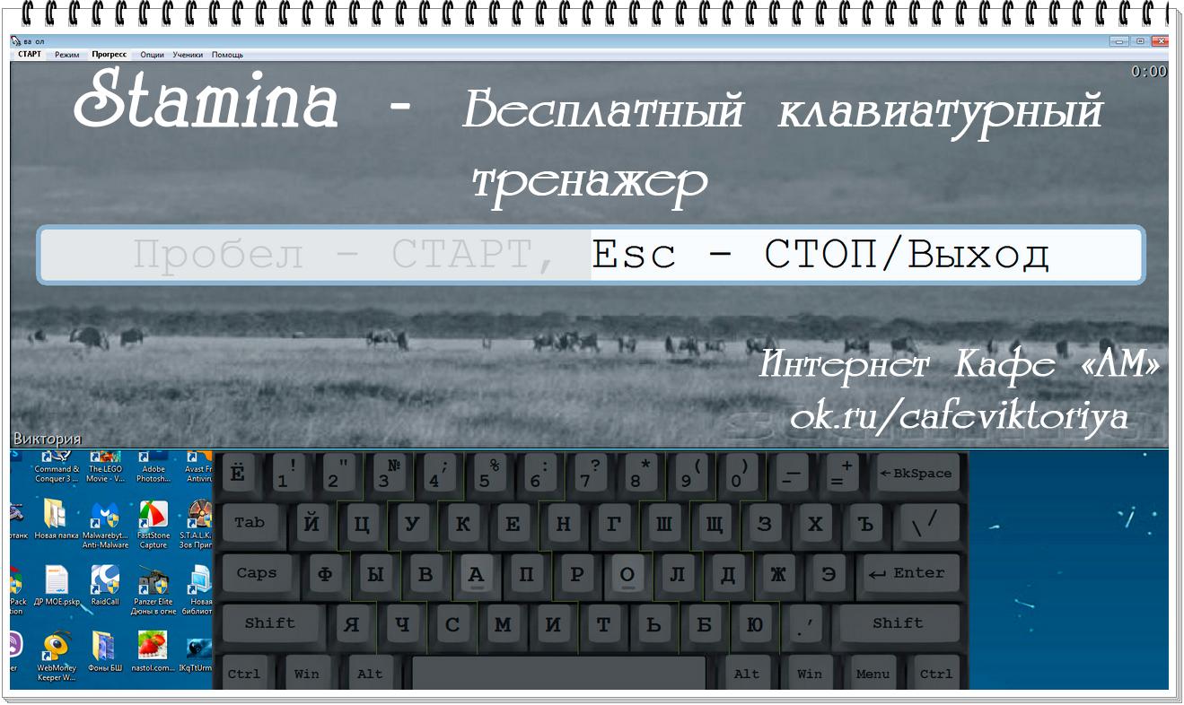 stamina-klaviaturniy-trenazher-onlayn