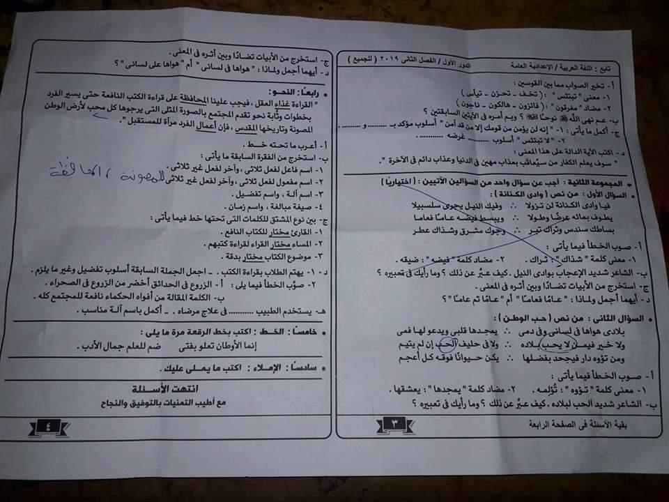 امتحان اسوان عربى تالته اعدادى ترم ثانى 2019 - موقع مدرستى