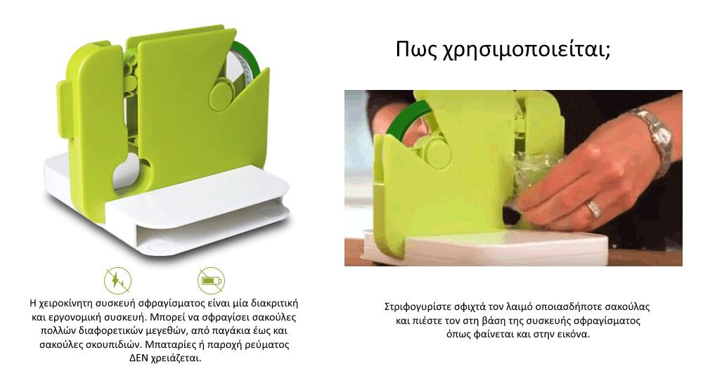 Χειροκίνητη Συσκευή Σφραγίσματος ΟΕΜ Sealabag