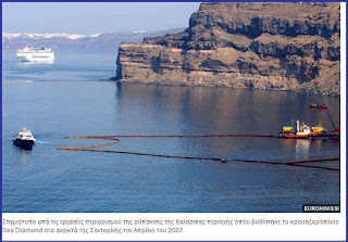 Εντολή ανέλκυσης του κρουαζιερόπλοιου Sea Diamond