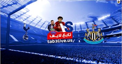 مشاهدة مباراة توتنهام و نيوكاسل يونايتد بث مباشر بتاريخ 15-07-2020 الدوري الانجليزي