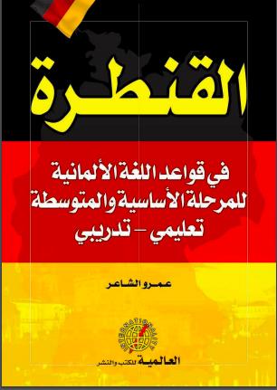 كتاب القنطرة للقواعد الالمانية