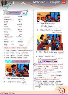 مذكره اللغة الإنجليزية للصف الرابع الترم الثاني لمستر سعيد الحيت