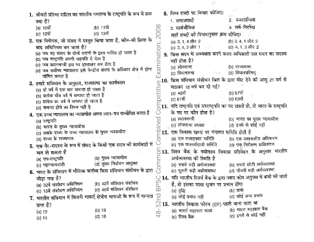 bpsc-48-52-common-combined-competitive-exam