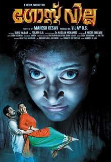 Ghost Villa Malayalam Movie Review