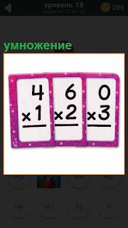 Несколько карточек с числами, показывающие умножение