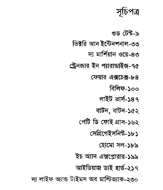 Bangla Science Fiction Books Pdf