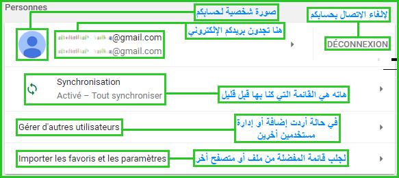 شرح غير مسبوق لمتصفح google chrome وما يحتويه من مميزات رهيبة