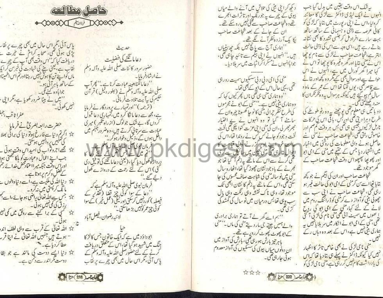 Yeh Kesi Eid By Nabila Abar Raja Kidnapping Based Urdu Novel