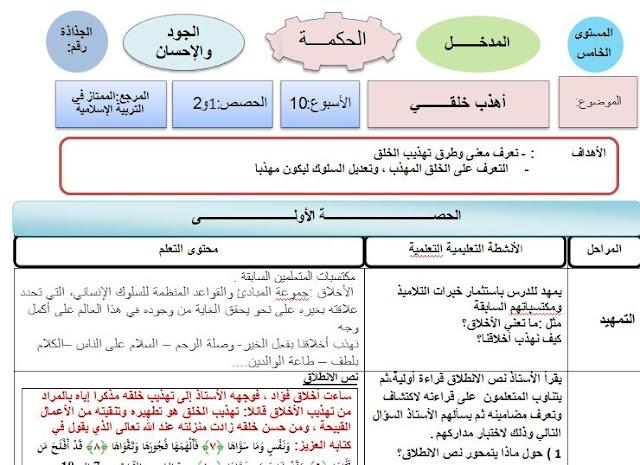 التربية الإسلامية المستوى 5 الأسبوع 10 القسط والحكمة