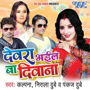 Devra Bhail Ba Deewana