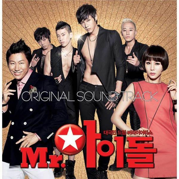 Various Artists – Mr. Idol OST