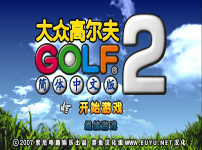 【PSP】大眾高爾夫2中文版(Hot Shots Golf - Open Tee 2)