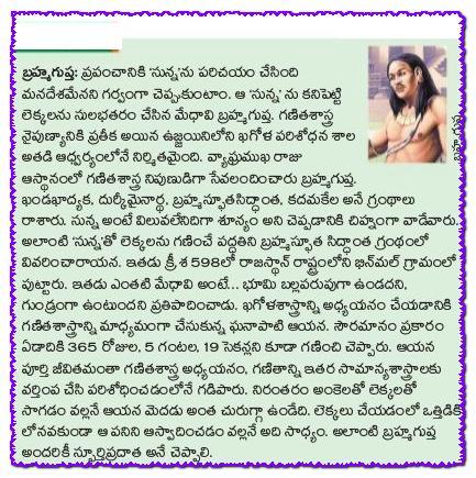 about brahmagupta