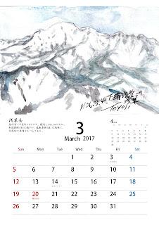 2017年3月カレンダー浅草岳