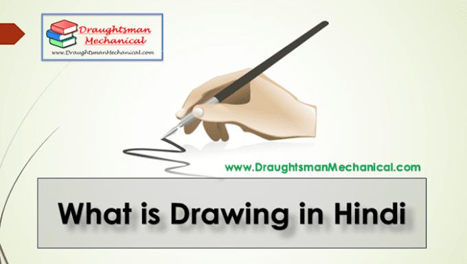 1.1. introduction of Drawing ड्राइंग की परिभाषा पूरी जानकारी हिंदी में