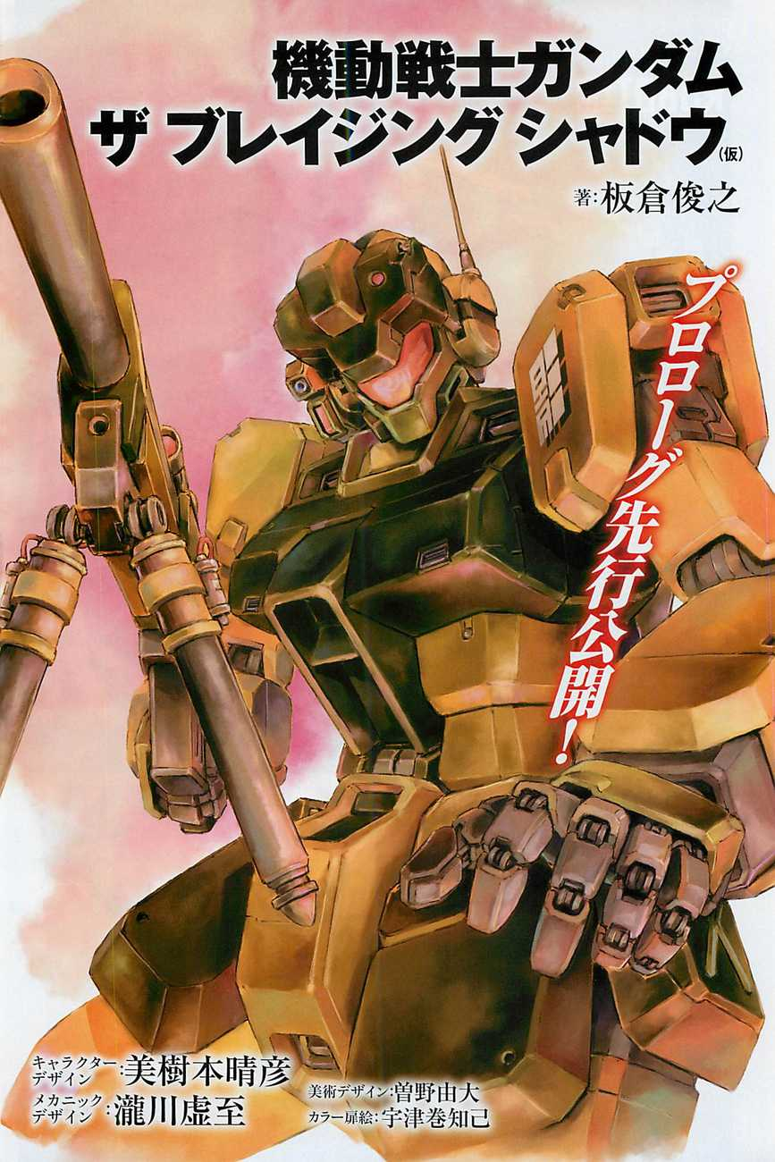gundam uc anime poster   The Reimaru Files