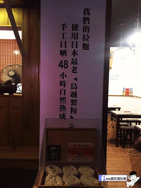 IMG 1789 - 【台中美食】御麵屋 隱藏在金典綠園道附近巷弄內的日式拉麵,拉麵利用日本最老的鳥越製粉經過24小時自然生成!