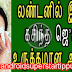 JAYA'S BEST SPEECH AUDIO | ANDROID TAMIL