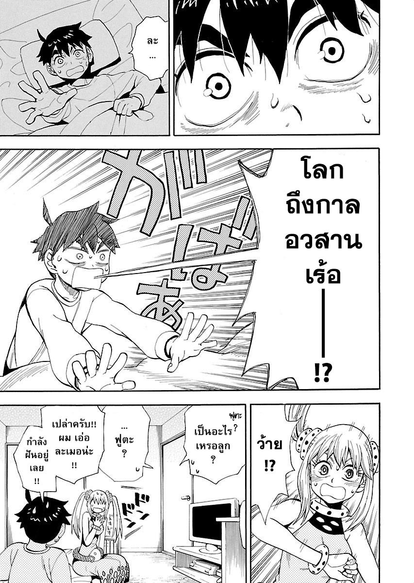 Spirit Circle ตอนที่ 29 TH แปลไทย