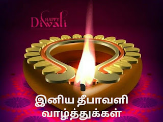 Happy Diwali Tamil whatsapp status 2018