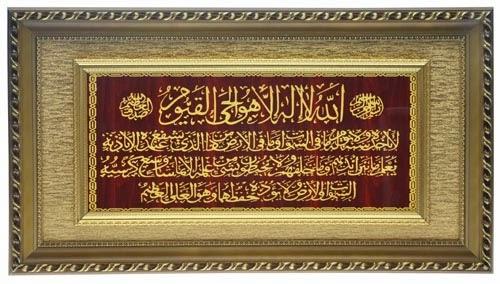 Gambar 11 Contoh Kaligrafi Surat Pendek Al Qur Grafis