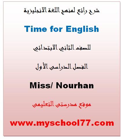مذكرة لغة انجليزية تانيه ابتدائي ترم أول 2019- موقع مدرستى
