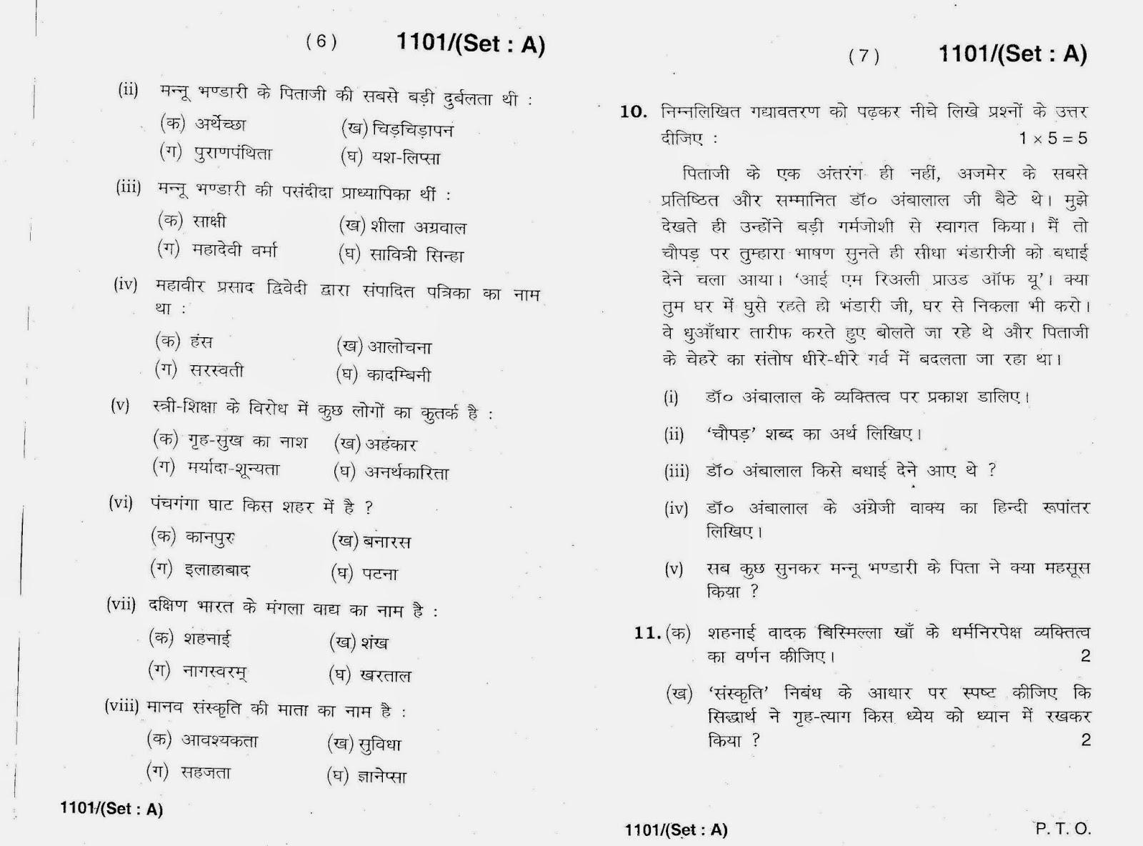 Workbooks hindi gender worksheets : 100+ [ Hindi Worksheets Grade 7 ] | All Worksheets Apathit ...