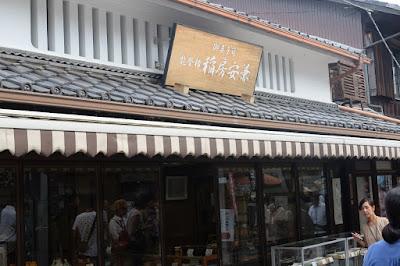 京都府宇治市の和菓子・茶だんご 能登椽 稲房安兼