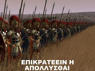 """Οι αρχαίοι Σπαρτιάτες και οι """"Βυζαντινοί """" η  ιστορική συνέχεια"""