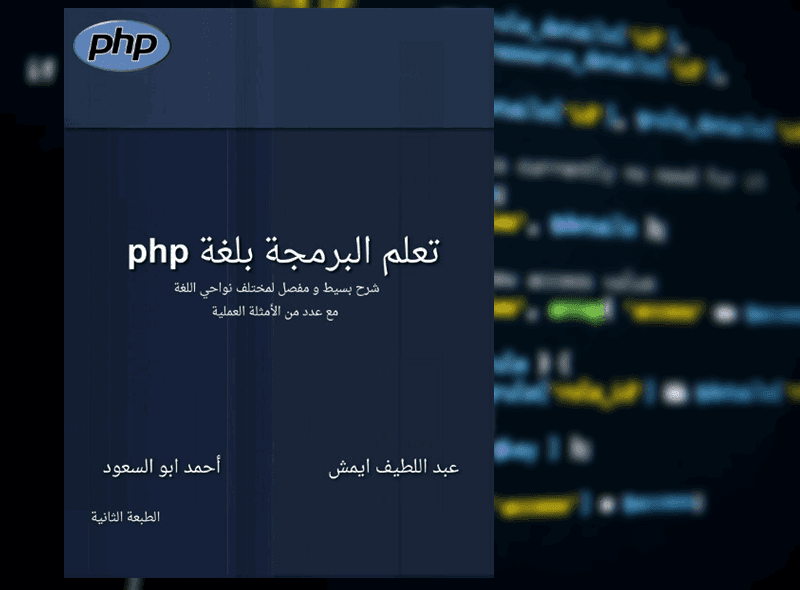 شرح مبسط ومفصل لمختلف نواحي لغة php