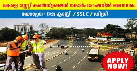 Kerala State Construction Corporation Recruitment 2017-