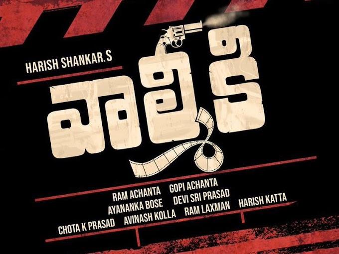 Valmiki  Telugu Movie (2019) | Cast | Songs | Teaser | Trailer | Release Date