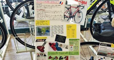 ブルベって何?…イオンバイク札幌平岡店さんへ行くとブルベのイロハがわかります!